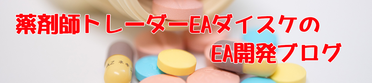 薬剤師トレーダー EAダイスケのEA開発ブログ